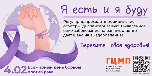 cancer day web